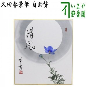 【茶器/茶道具 色紙画賛】 自画賛 清風 桔梗の画 久田春景筆