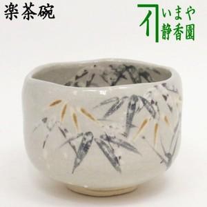 【茶器/茶道具 抹茶茶碗】 楽茶碗 白釉 笹竹に雪 吉村楽入作 角印