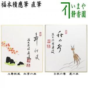 【茶器/茶道具 色紙画賛】 直筆 舞秋風 紅葉の画又は秋の聲 鹿の画 福本積應筆