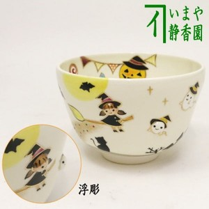 【茶器/茶道具 抹茶茶碗】 ハロウィン 浮彫 小手鞠窯