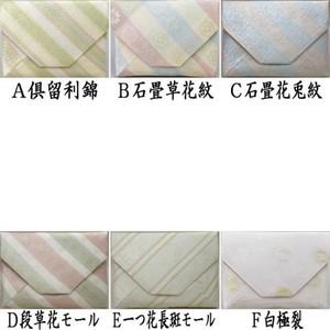 【茶器/茶道具 数寄屋袋(数奇屋袋)】 夏用 正絹 紗織り 6種類より選択