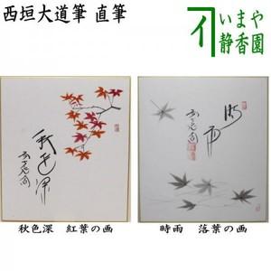 【茶器/茶道具 色紙画賛】 直筆 秋色深 紅葉の画又は時雨 落葉の画 西垣大道筆