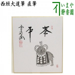 【茶器/茶道具 色紙画賛 干支「戌」】 干支色紙 直筆 泰平 西垣大道筆 犬の画