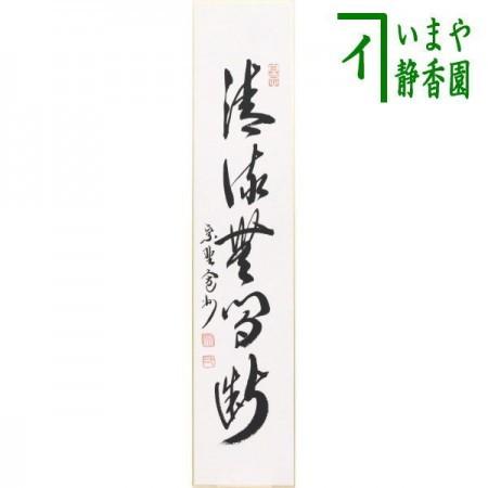 【茶器/茶道具 短冊】 直筆 清流無間断 長谷川寛州筆