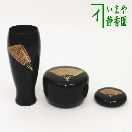 【茶器/茶道具 茶箱用三点セット 塗物(塗り物)】 扇面 三点セット (棗・香合・茶筅筒)