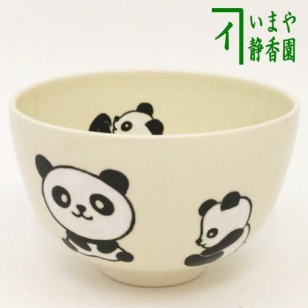 【茶器/茶道具 抹茶茶碗】 パンダ 小野志峰作 今屋オリジナル商品