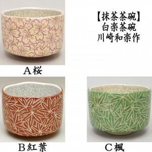 【茶器/茶道具 抹茶茶碗】 白楽茶碗 桜又は紅葉又は楓 川崎和楽作