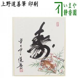 【茶器/茶道具 色紙画賛 干支「亥」】 干支色紙画賛 印刷 寿 上野道善筆 絵馬の図 上村久志画