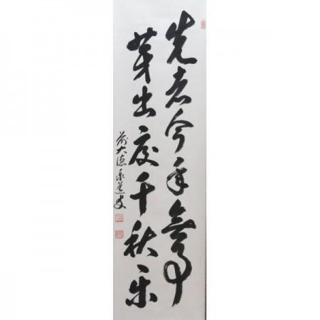 【茶器/茶道具 掛軸(掛け軸)】 一行 先者今年無事 芽出度千秋楽 足立泰道筆