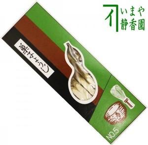 【茶器/茶道具 菓子楊枝(菓子楊子・菓子ようじ)】 黒文字 5寸 1箱(18本入)~