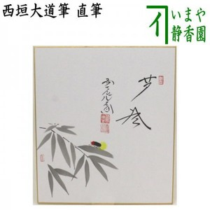 【茶器/茶道具 色紙画賛】 直筆 芦風(ろふう) 西垣大道筆 蛍の画
