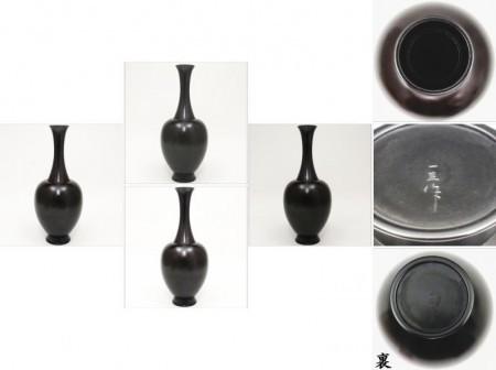 【茶器/茶道具 花入れ】 唐銅 水瓶 角谷一圭作