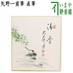 【茶器/茶道具 色紙画賛】 直筆 清音 矢野一甫筆 青楓に鳥の画