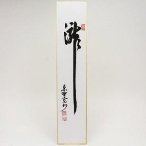 【茶器/茶道具 短冊/夏】 直筆 瀧 長谷川寛州筆