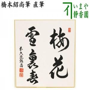 【茶器/茶道具 色紙】 直筆 梅花雪裏春 橋本紹尚筆(柳生紹尚筆)