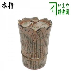 【茶器/茶道具 水指(水差し)】 中置 柴垣 胴締 加藤利昇作