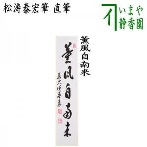 【茶器/茶道具 短冊】 直筆 薫風自南来 松涛泰宏筆(宗潤)(まつなみたいこう)