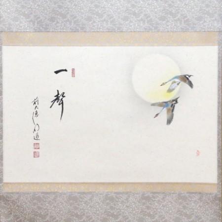 【茶器/茶道具 掛軸(掛け軸)】 横軸画賛  一聲 戸上明道筆 月に雁の画 上村久志画