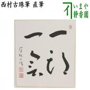 【茶器/茶道具 色紙】 直筆 一期一会 西村古珠筆
