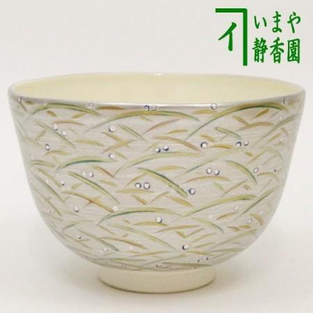 【茶器/茶道具 抹茶茶碗】 銀地 武蔵野 福本未来作