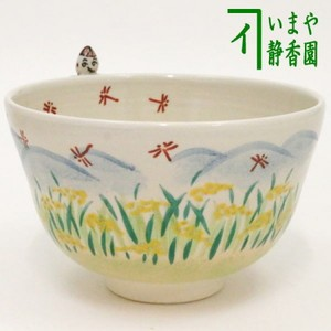 【茶器/茶道具 抹茶茶碗】 色絵 稲穂に案山子(かかし) 東山深山作