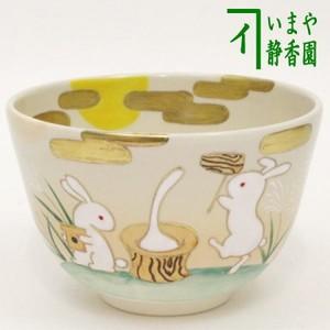 【茶器/茶道具 抹茶茶碗 お月見】 色絵 兎の餅つき 加藤永山作