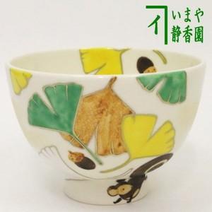 【茶器/茶道具 抹茶茶碗】 銀杏に栗鼠 加藤永山作