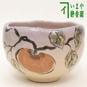 【茶器/茶道具 抹茶茶碗】 白楽茶碗 柿 吉村楽入窯