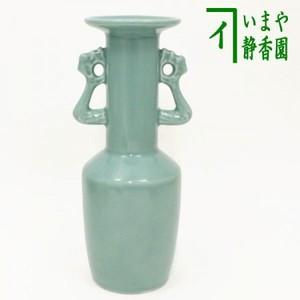 【茶器/茶道具 花入 置用】 青磁 鳳凰耳付 (置き花入れ・置花入れ・置き用・置用)