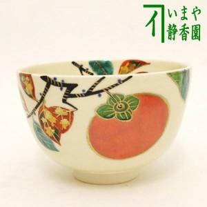 【茶器/茶道具 抹茶茶碗】 木守 中村久光作