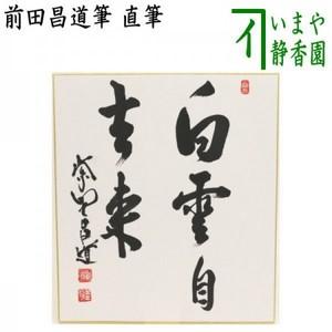 【茶器/茶道具 色紙】 直筆 白雲自去来 前田昌道筆