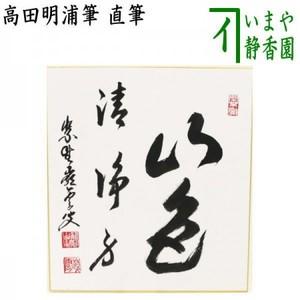 【茶器/茶道具 色紙】 直筆 山色清浄身 高田明浦筆