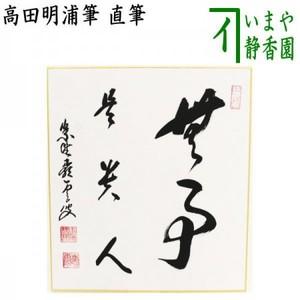 【茶器/茶道具 色紙】 直筆 無事是貴人 高田明浦筆