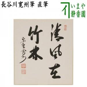 【茶器/茶道具 色紙】 直筆 清風在竹林 長谷川寛州筆