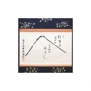 【茶器/茶道具 掛軸(掛け軸) 新春】 横軸画賛 自画賛 朝日さす富士の高根や綿ぼうし 惺斎写し 福本積應筆 富士山の図