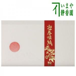 【茶器/茶道具 懐紙】 浮彫 迎春(日の出富士に梅) 1帖~ (季節の懐紙)