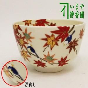 【茶器/茶道具 抹茶茶碗】 仁清 紅葉 鳥浮出し 小手鞠窯