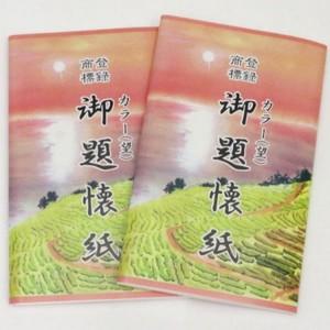 【茶器/茶道具 懐紙 御題「望」】 千枚田懐紙 カラー 2帖入り 利休懐紙本舗