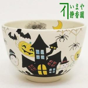【茶器/茶道具 抹茶茶碗 ハロウィン】 色絵茶碗 Halloween(ハロウィン) 加藤永山作