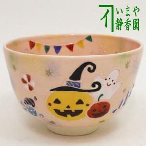 【茶器/茶道具 抹茶茶碗 ハロウィン】 桃地 ハロウィン 東山深山作