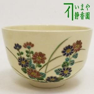 【茶器/茶道具 抹茶茶碗 重陽の節句】 菊 小野志峰作