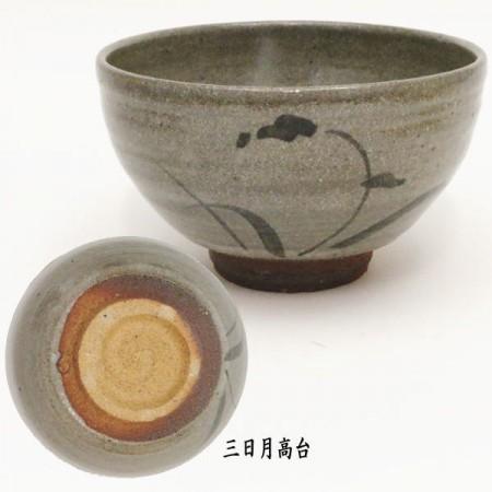 【茶器/茶道具 抹茶茶碗】 絵唐津焼き 三日月高台 鏡山窯