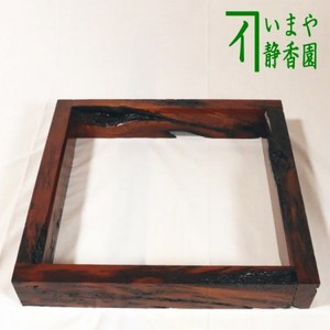 【茶器/茶道具 炉縁】 摺漆塗り 梅の木 前端雅峰作 国産梅材