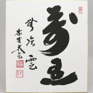 【茶器/茶道具 色紙】 直筆 萬里無片雲(万里無片雲) 小林太玄筆