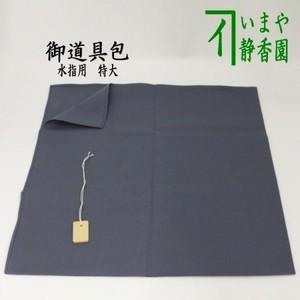 【茶器/茶道具 風呂敷】 御道具包み 水指用 特大 木札付き 木綿 約90×90cm