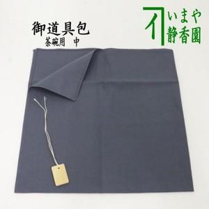 【茶器/茶道具 風呂敷】 御道具包 茶碗用 中 木札付き 約57×57cm 木綿