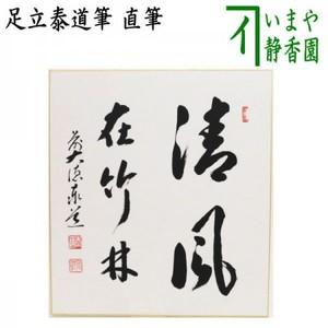 【茶器/茶道具 色紙】 直筆 清風在竹林 足立泰道筆