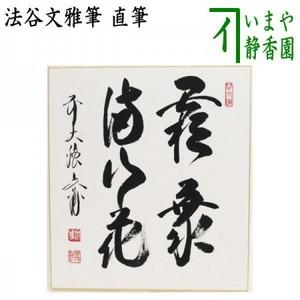 【茶器/茶道具 色紙】 直筆 霜葉満山花 法谷文雅筆