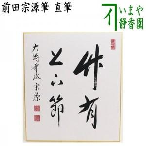 【茶器/茶道具 色紙】 直筆 竹有上下節 前田宗源筆