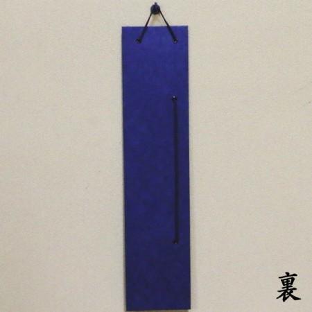【茶器/茶道具 短冊掛け】 短冊掛 和紙製 青又は緑又は小豆